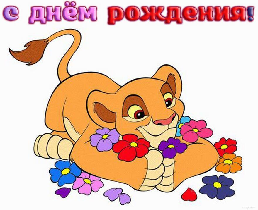 Поздравление львице с днем рождения картинки, для