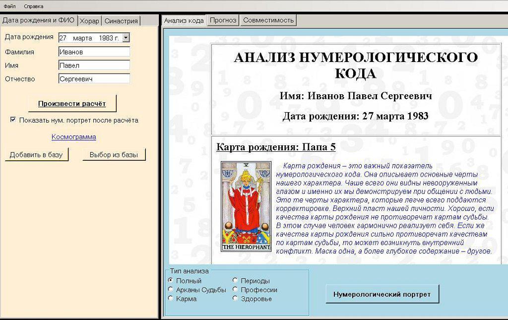 Astropro ru