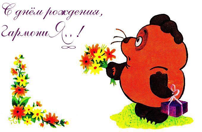 Анимация, поздравления с днем рождения картинки с винни пухом