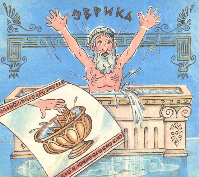 Картинки по запросу Архимед Эврика в живописи