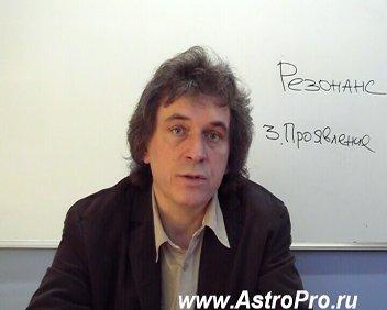 Астрология голоушкин видео и аудиозаписи